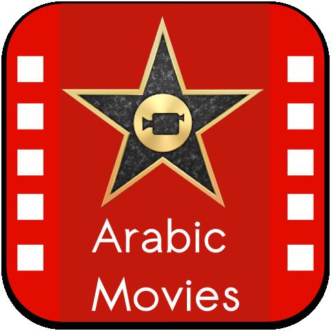 كيفية تثبيت Arabic Movies Kodi الأفلام العربية أفضل Video