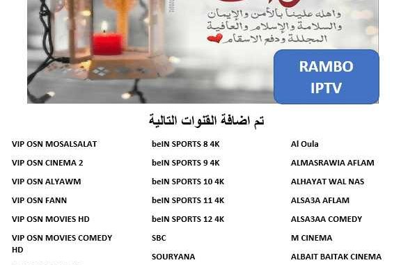 Rambo IPTV Arabic Channel list update 17/05/2018 - Ramadan Mubark