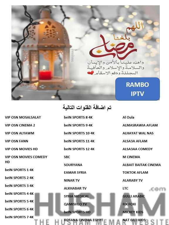 Rambo IPTV Arabic Channel list update 17/05/2018 - Ramadan