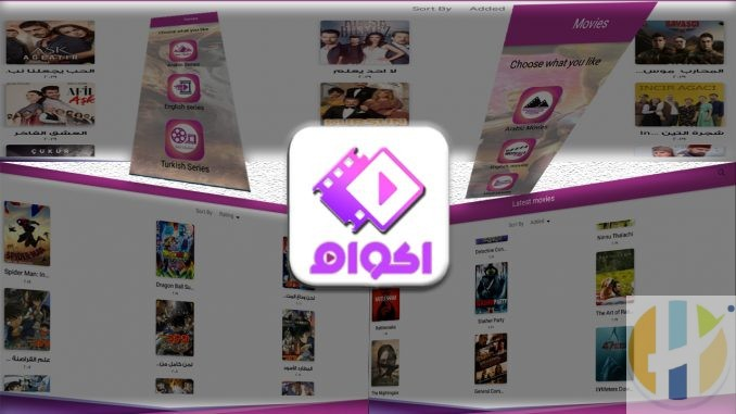 اكوام akwam APK English Arabic Hindi Movies TV Shows