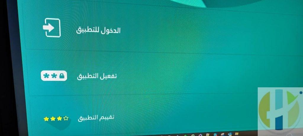 تلفزيون العالم العربي IPTV - World Arabic TV APK - First image when you login